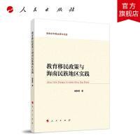 教育移民政策与海南民族地区实践 人民出版社
