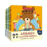 小熊绘本系列 3-6岁儿童好性格与高情商养成书