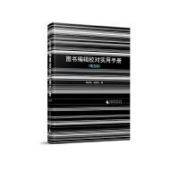 图书编辑校对实用手册(第5版)(精) 广西师范大学出版社