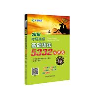 文都教育 赵敏 2019考研英语基础语法5332大冲关