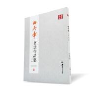 华夏万卷毛笔字帖 田英章书法作品集