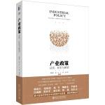 产业政策:总结、反思与展望