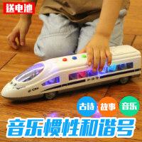 儿童玩具车惯性车和谐号动车列车组音乐车火车头高铁声光男孩模型