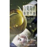 白葡萄酒鉴赏手册(精)/鉴赏与品味系列 Godfrey Spence编//樊毓斐译