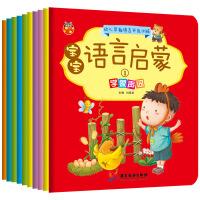 甲壳虫语言启蒙 宝宝学说话全套10册儿童书籍0-3岁 早教书 幼儿图书看图识字认知书 益智亲子故事书 婴儿绘本1-2岁