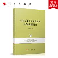农村*生活保障对象识别机制研究 人民出版社
