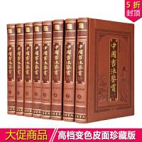 中国书法鉴赏大典 传世书法集 仿皮面豪华精装16开全8册