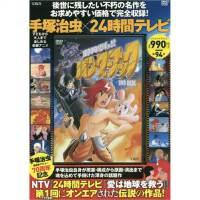 手�V治虫×24�r�gテレビ 100万年地球の旅 バンダ�`ブックDVD BOOK (宝�u社DVD BOO 日文原版