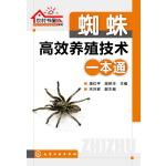 农村书屋系列--蜘蛛高效养殖技术一本通