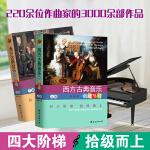 西方古典音乐创意导赏(上、下册)