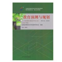 【正版】自考教材 00454 教育预测与规划 朱颜杰2018年版 高等教育出版社