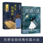 东野圭吾经典长篇小说《悲剧人偶》《圣女的救济》 南海出版公司 等