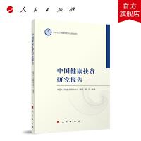 中国健康扶贫研究报告 人民出版社