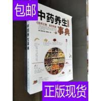 [二手旧书9成新]中药养生事典 /《同仁堂养生馆》编委会 编 北京