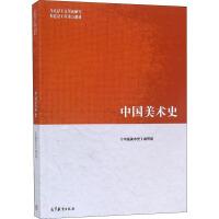 中国美术史 高等教育出版社