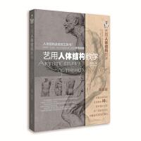艺用人体结构教学(新版)