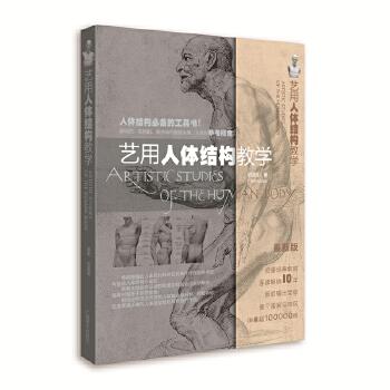 艺用人体结构教学(新版) 人体结构必备的工具书!基础的、实用的,教你如何塑造头像、人体的参考指南!