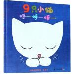 9只小猫呼呼呼(精)