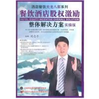 天龙八部系列:餐饮酒店股权激励整体解决方案(实操版) 7DVD 周忠亭