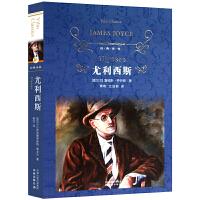 尤利西斯 中文 ulysses意识流小说代表作 现代 当代小说 文学书籍 畅销书旁边经典长篇小说詹姆斯乔伊斯原著