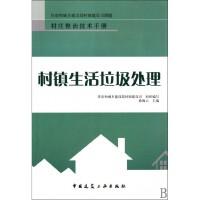 村镇生活垃圾处理/村庄整治技术手册
