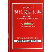 50000词现代汉语词典(全新版)(精) 汉语大字典编纂处