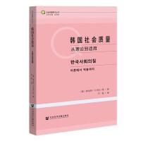 韩国社会质量:从理论到适用