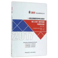 2017一级注册建筑师考试教材一级建筑师考试教材第三分册 建筑物理与建筑设备 第十二版 17年一级建筑师