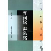 晋祠铭温泉铭/中国古代名碑名帖
