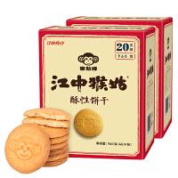 【江中旗舰店】 江中猴姑 酥性味饼干960g*2盒 20天装