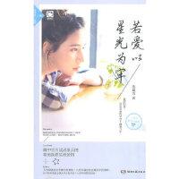 致青春系列01:若爱以星光为牢