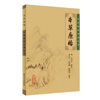 中医临床必读丛书・本草原始