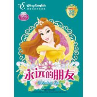 迪士尼公主永恒珍藏公主故事:永远的朋友(迪士尼英语家庭版)(听说读写一网打尽,公主迷必备)
