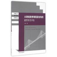 大跨缆索桥钢箱梁结构的疲劳状态评估