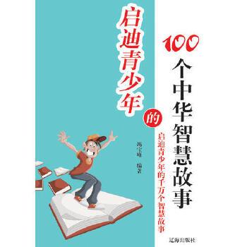 【按需印刷】—启迪青少年的100个中华智慧故事 按需印刷商品,发货时间20个工作日,非质量问题不接受退换货。