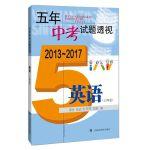 五年中考试题透视(2013~2017) 英语(上海卷)