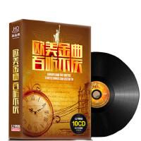 欧美金曲cd 经典英文歌曲浪漫情歌 正版汽车载cd无损黑胶光盘碟片
