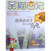 能闻出孩子味儿的乌龟/笑猫日记小学生课外阅读物书/教辅 博库网