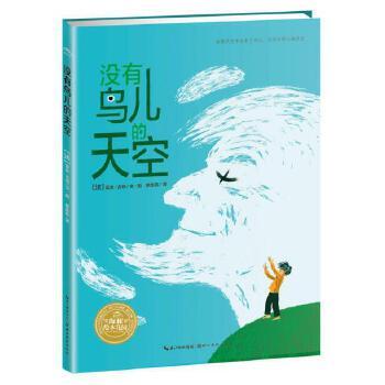 正版  海豚绘本花园:没有鸟儿的天空(精)