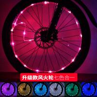 自行车灯风火轮灯夜骑七彩山地车灯装饰灯儿童轮胎灯单车轮灯配件新品 七色合一变色风火轮(电池款)