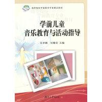 【二手旧书8成新】学前儿童音乐教育与活动指导 许卓雅,吴魏莹 9787566709394 湖南大学出版社