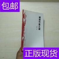 [二手旧书9成新]破译竹盐之谜 /姜贵吉 著 延边大学出版社