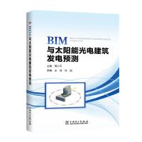 BIM与太阳能光电建筑发电预测