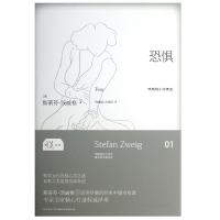 恐惧(精)/茨威格小说精选