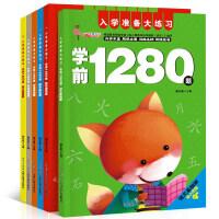 学前1280题6册 幼儿园教材入学准备大练习 幼升小启蒙数学拼音语文试卷 幼小衔接学前班整合教材 看图识字10/20以