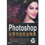 中文版Photoshop从零开始完全精通(赠光盘)