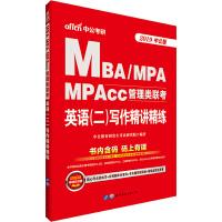 中公2019MBA、MPA、MPAcc管理类联考英语二写作精讲精练