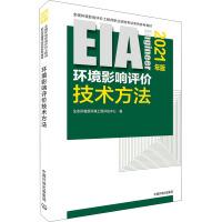 环境影响评价技术方法 2021年版 中国环境出版集团
