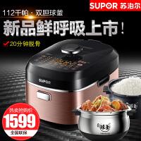 SUPOR/苏泊尔 SY-50HC18Q 电压力锅双胆5L家用智能IH高压饭煲正品