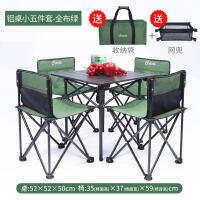 户外折叠桌椅便携式铝合金自驾游车载野餐露营家用宿舍阳台五件套